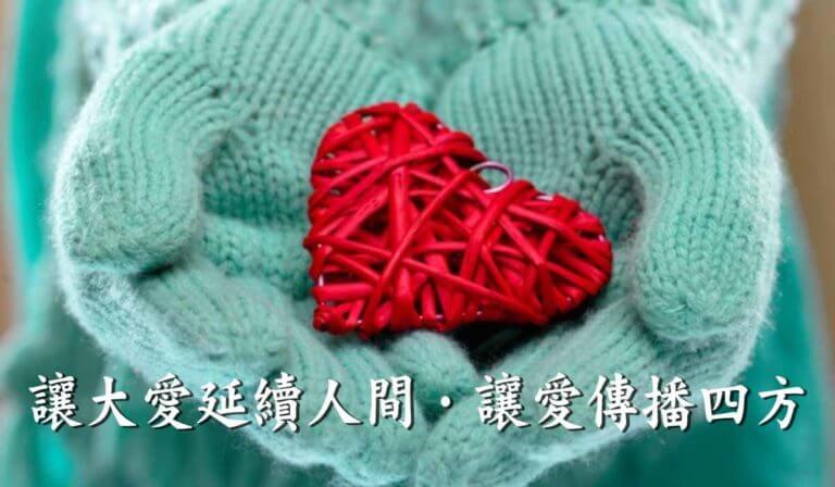 Read more about the article 讓大愛延續人間、讓愛傳播四方