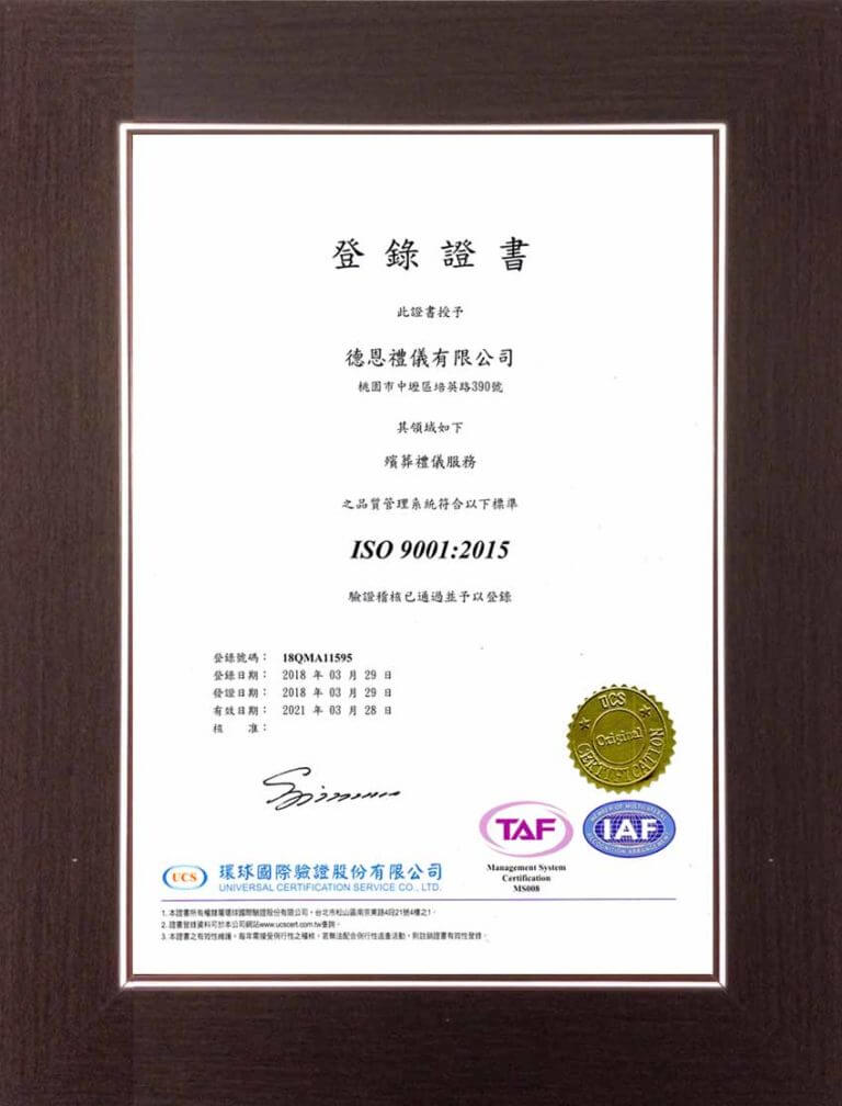 Read more about the article 賀!德恩禮儀通過 ISO 9001:2015 品質管理標準系統