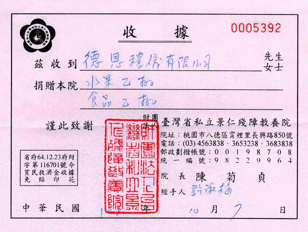 德恩生命禮儀20191006重陽祈福超薦法會 活動集錦