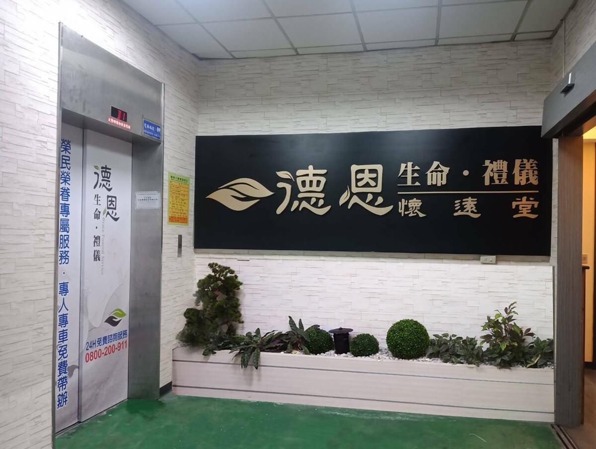 德恩生命禮儀 臺北榮民總醫院桃園分院