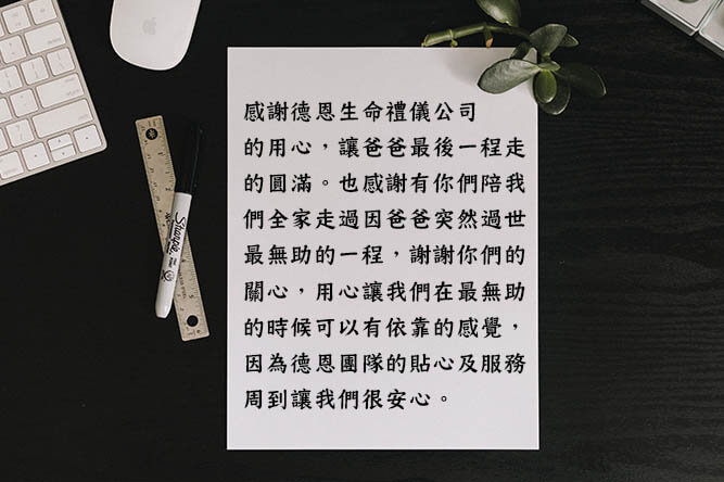 新竹葬儀社