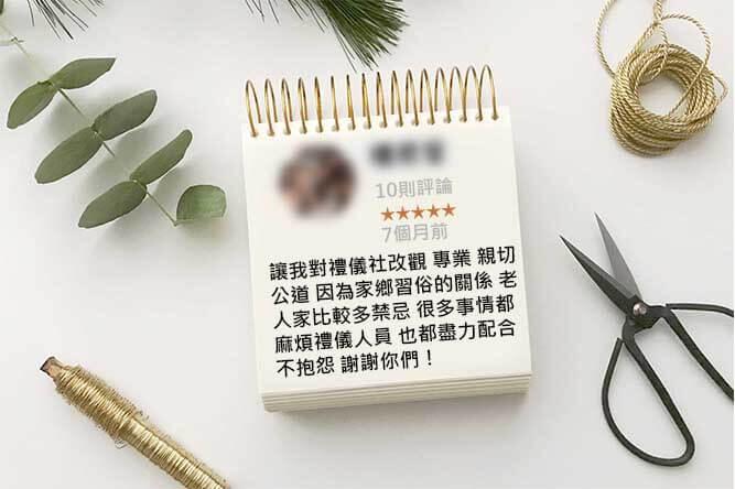 台北禮儀公司