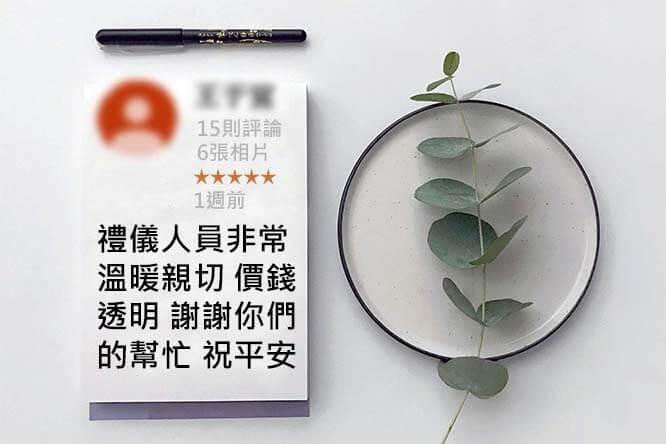 台北葬儀社