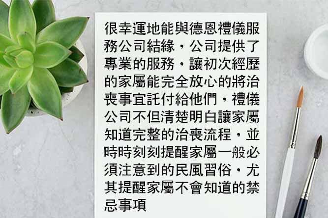 台中葬儀社