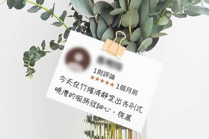 新竹禮儀公司