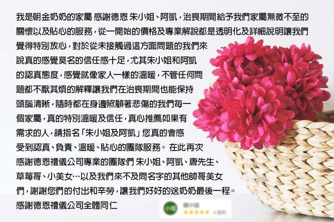 台北禮儀公司 - 感謝德恩優質服務的團隊!