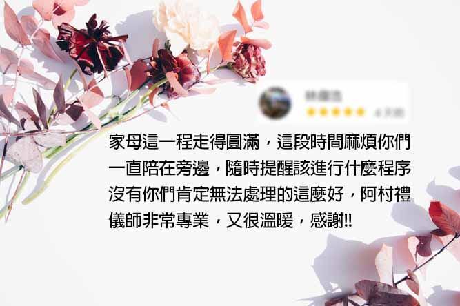 桃園禮儀公司 - 德恩的禮儀師非常專業,又很溫暖,感謝!!