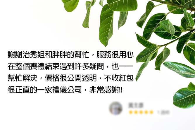 台北禮儀公司 - 感謝德恩謝謝治秀姐和胖胖的幫忙,服務很用心