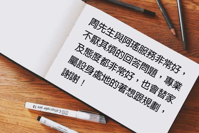 台北禮儀公司 - 德恩禮儀專業及態度都非常好