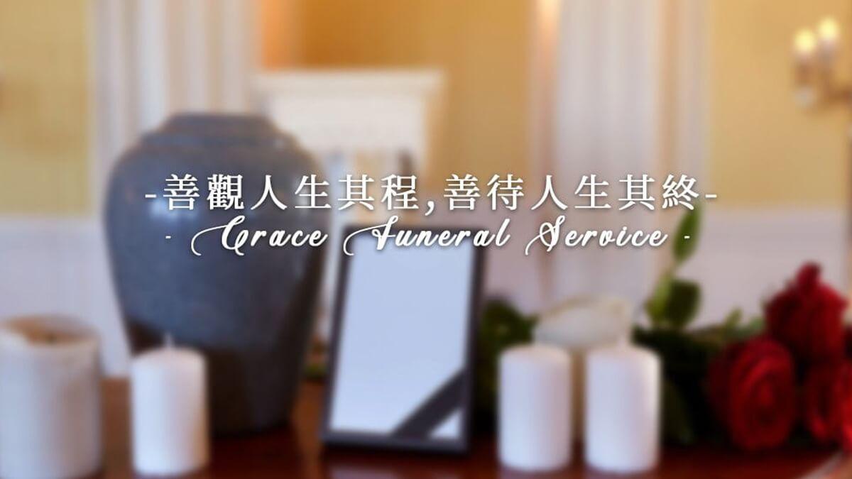 優質葬儀社如何挑選?篇章 1