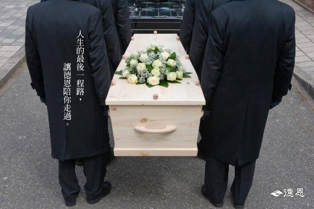 合法葬儀社如何挑選?