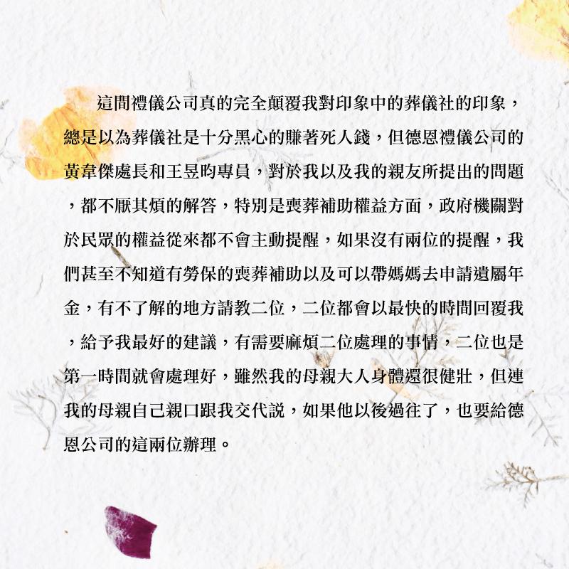 台北禮儀公司 - 感謝德恩禮儀公司的禮儀服務專員,親友所提出的喪葬補助權益方面的問題,都不厭其煩的解答。