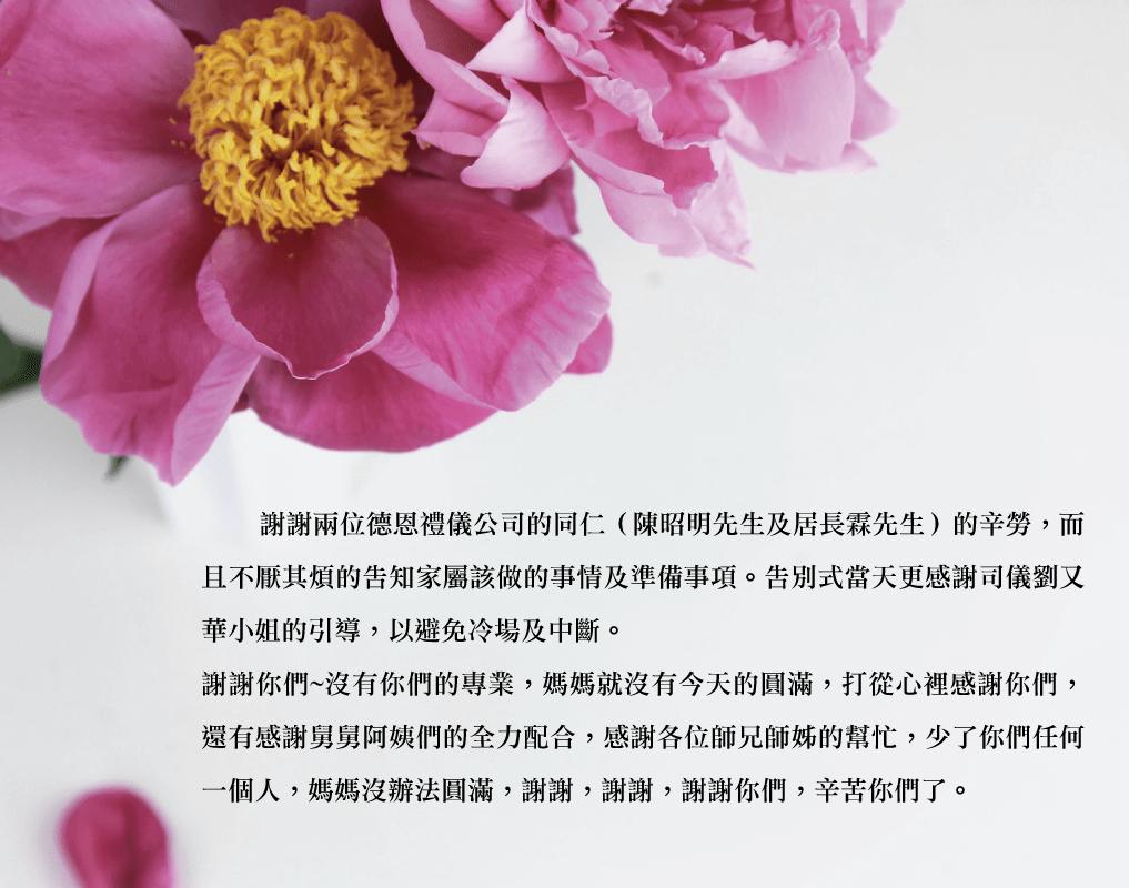 新竹禮儀公司 - 謝謝兩位德恩禮儀公司的禮儀人員的辛勞,少了你們任何一個人,媽媽沒辦法圓滿,謝謝。
